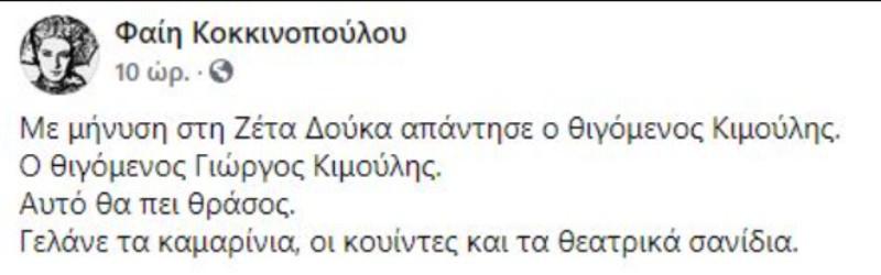 faih_kokinopoulou.jpg