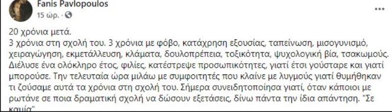 fanis_pavlopoulos__1_.jpg