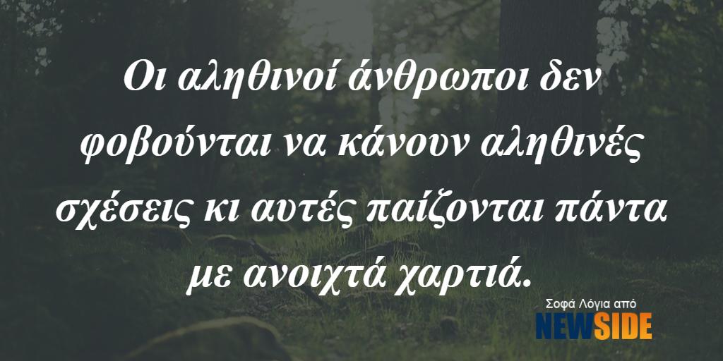 oi-alithinoi-anthropoi-den-fovountai-na-kanoun-alithines-sxeseis.png