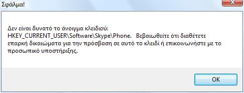 Πατήστε στην εικόνα για να τη δείτε σε μεγένθυνση  Όνομα:  skype.png Εμφανίσεις:  116 Μέγεθος:  18,0 KB
