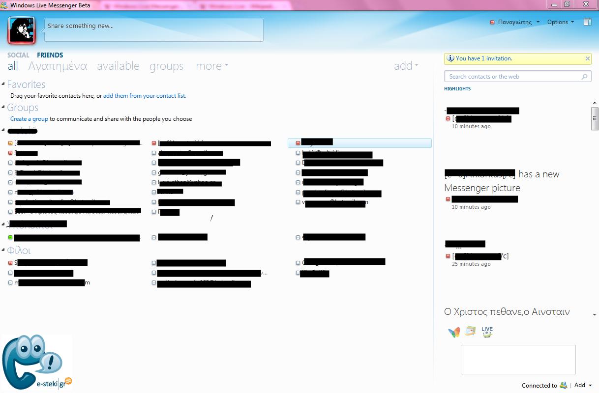 Πατήστε στην εικόνα για να τη δείτε σε μεγένθυνση  Όνομα:  WindowsLiveMessenger2010_2.png Εμφανίσεις:  200 Μέγεθος:  158,3 KB