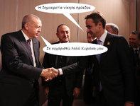 mitsotakis-erdogan-synanthsh.jpg