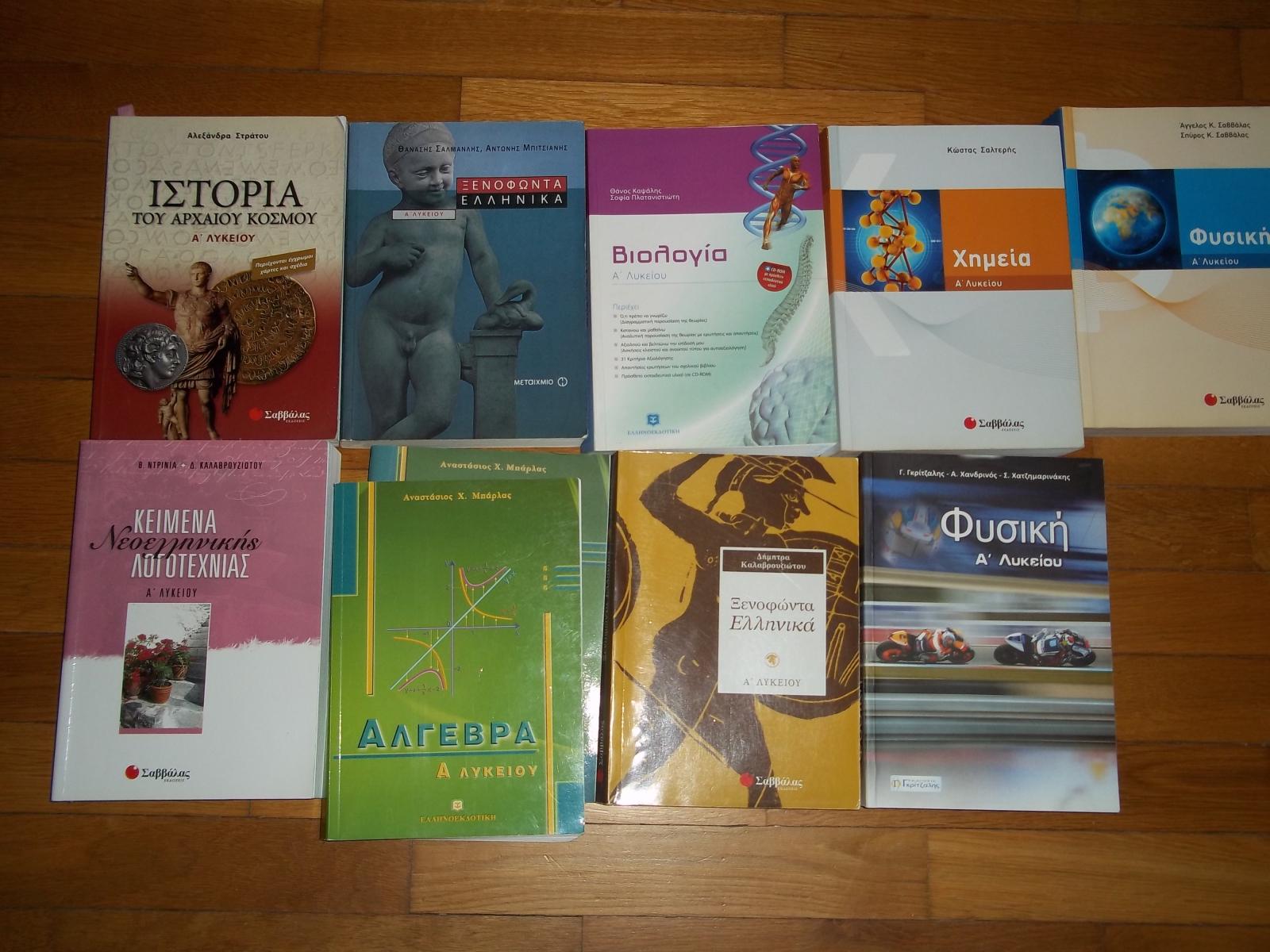 e633c8696b Πωλούνται διάφορα βοηθήματα Γυμνασίου-Λυκείου σε πολύ οικονομική ...